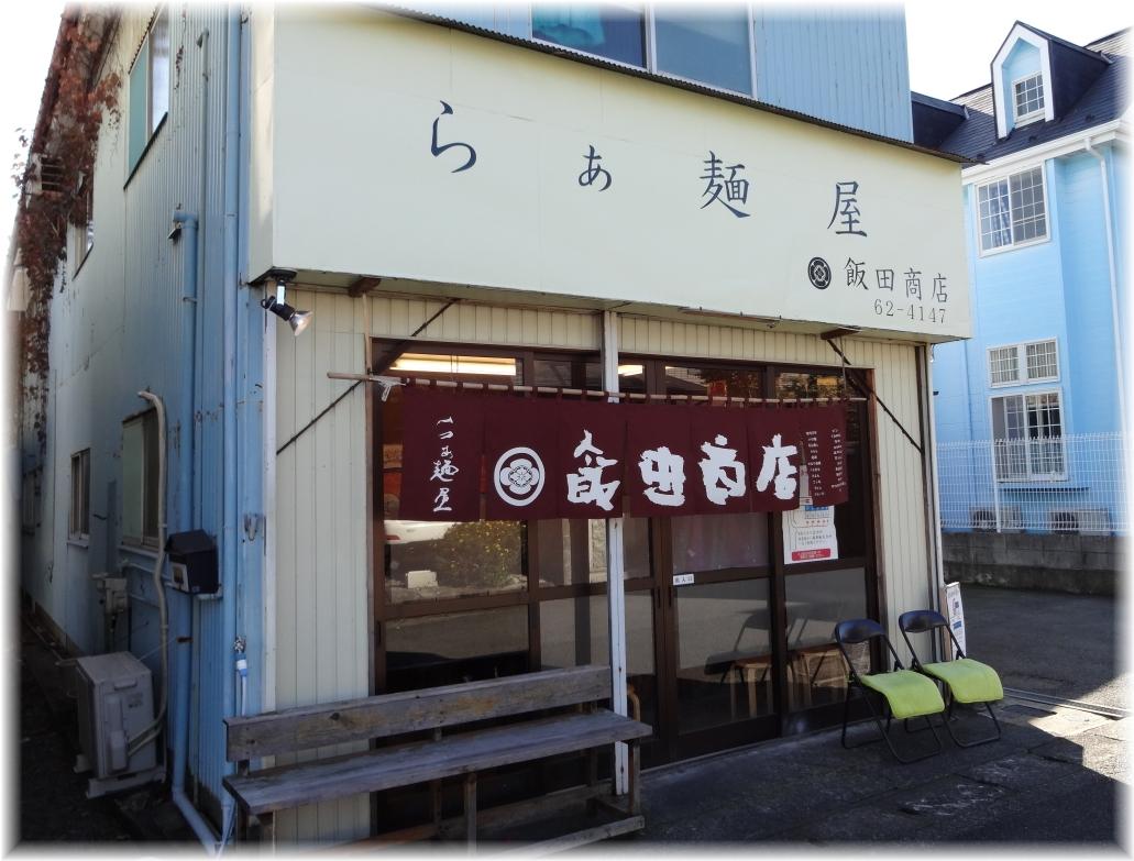 飯田商店5 外観