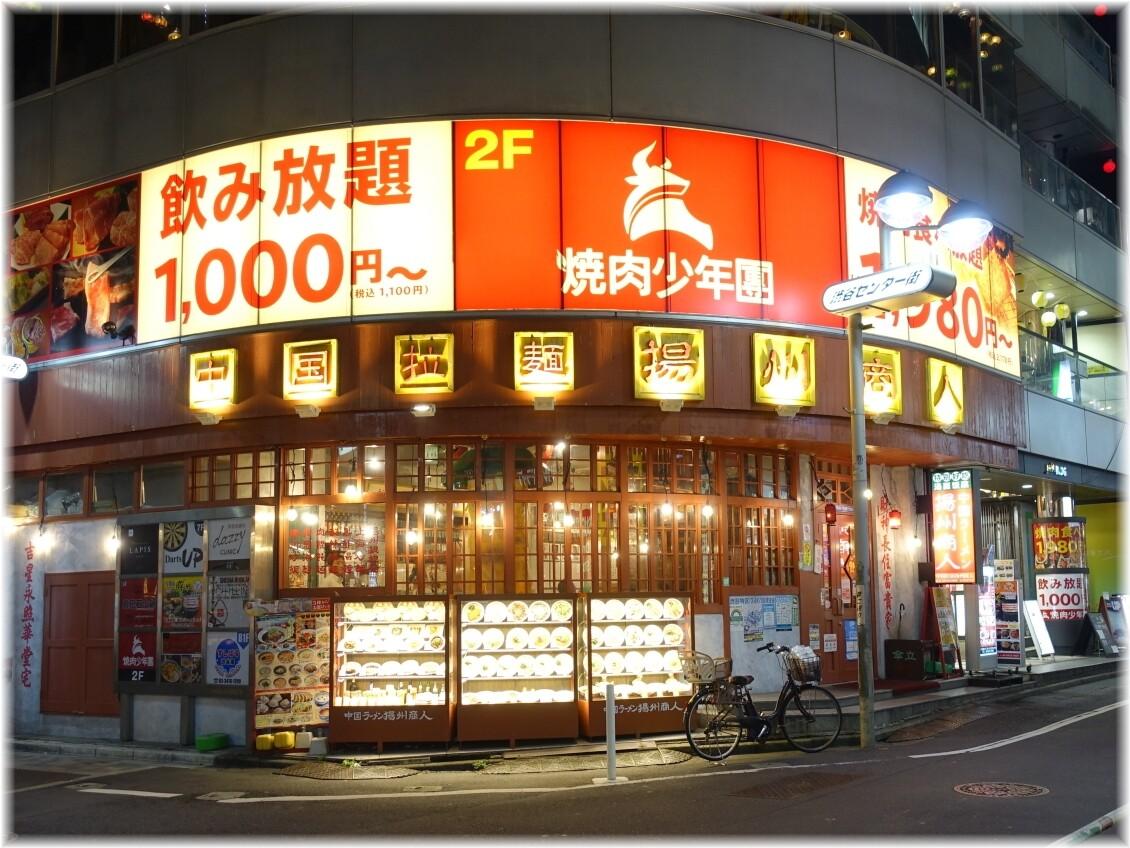 揚州商人渋谷センター街店2 外観