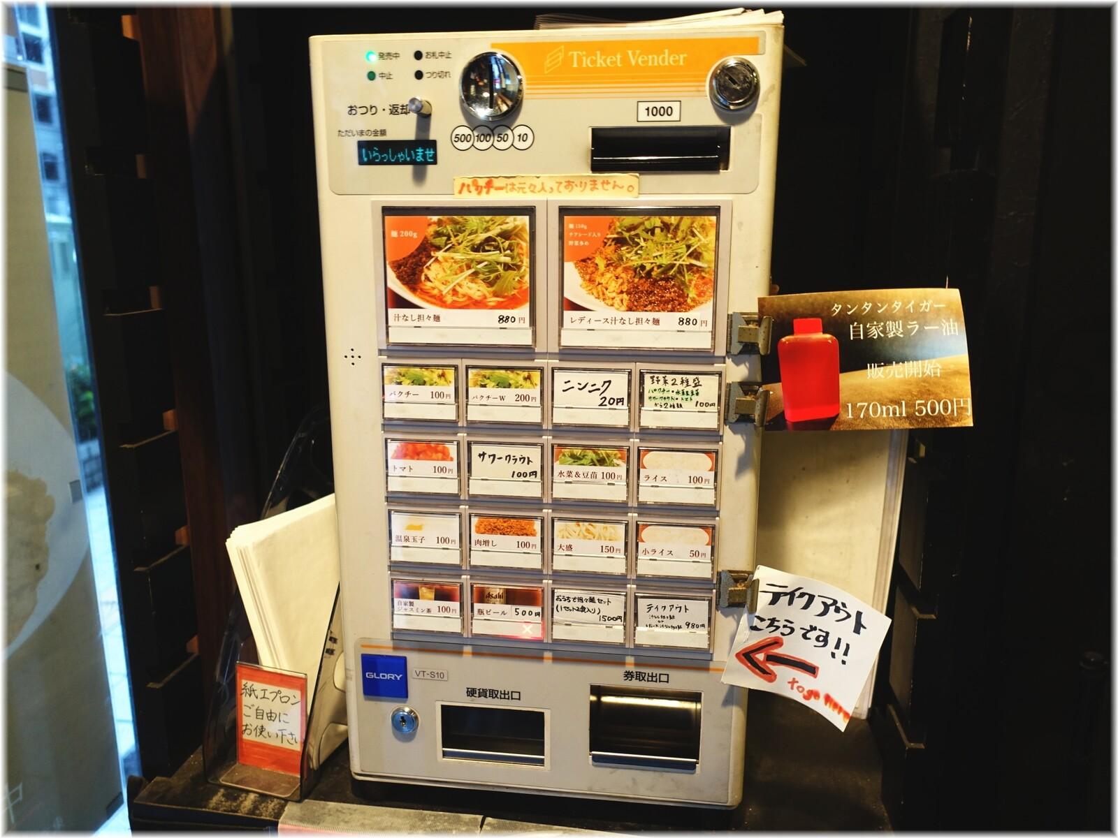 タンタンタイガー蔵前店 食券機