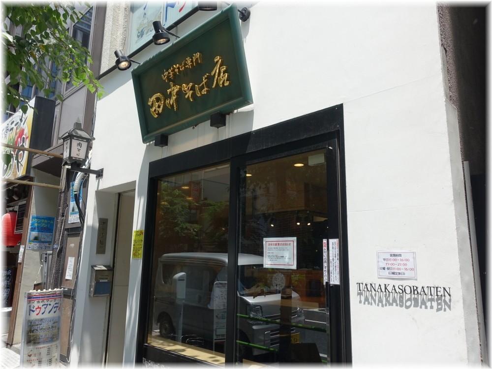 田中そば店新橋店4 外観