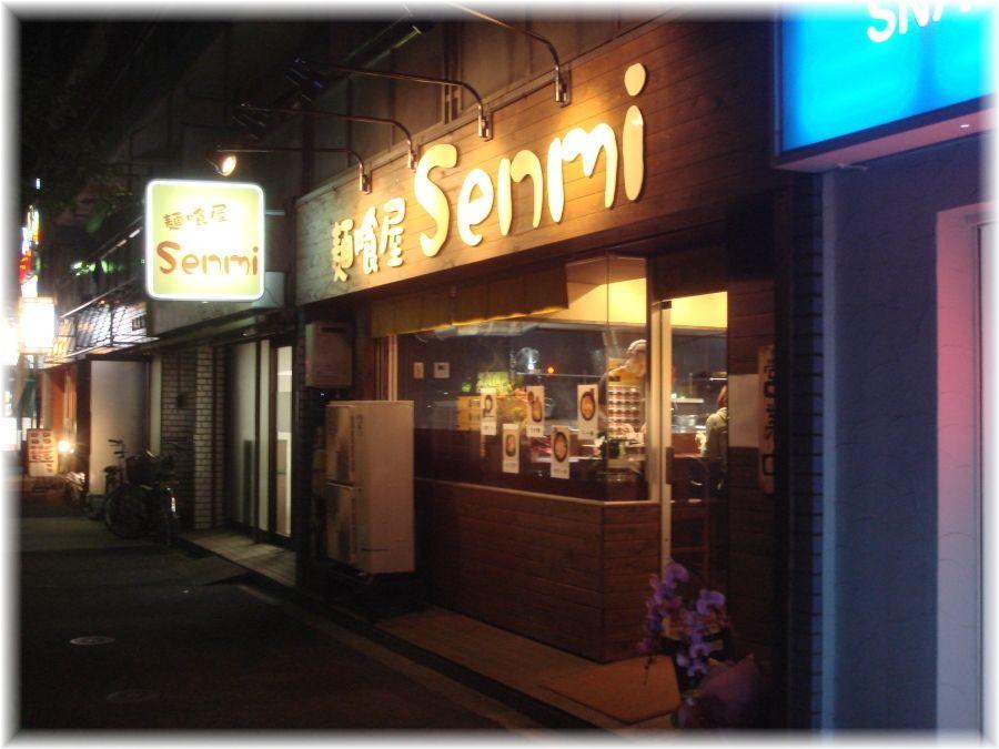 麺喰屋Senmi 外観