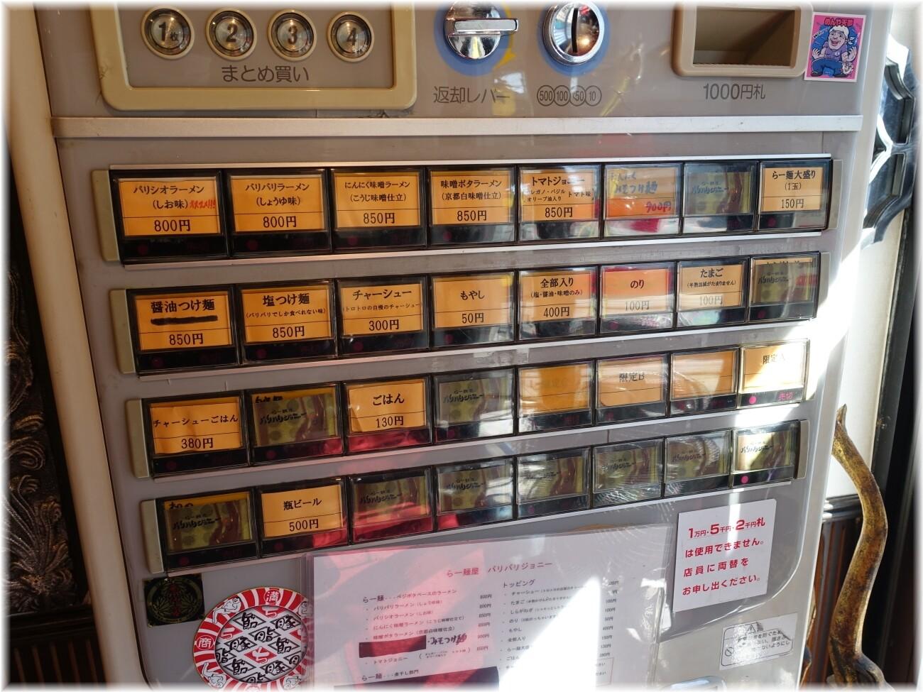 バリバリジョニー 食券機