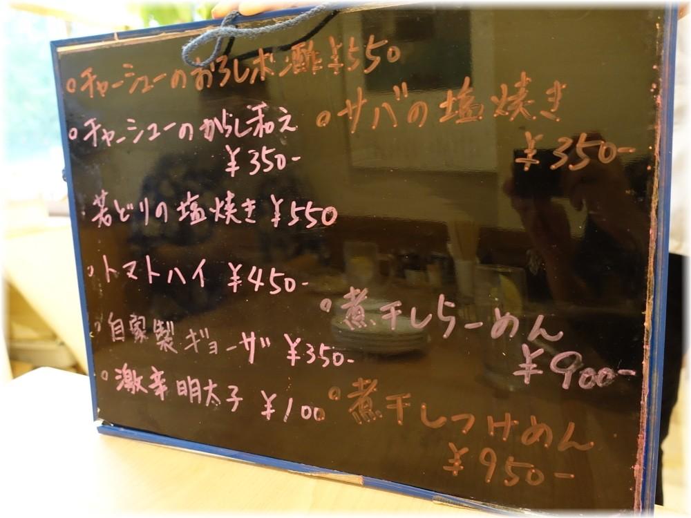 大喜13 黒板メニュー