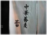 中華蕎麦 蕾 暖簾