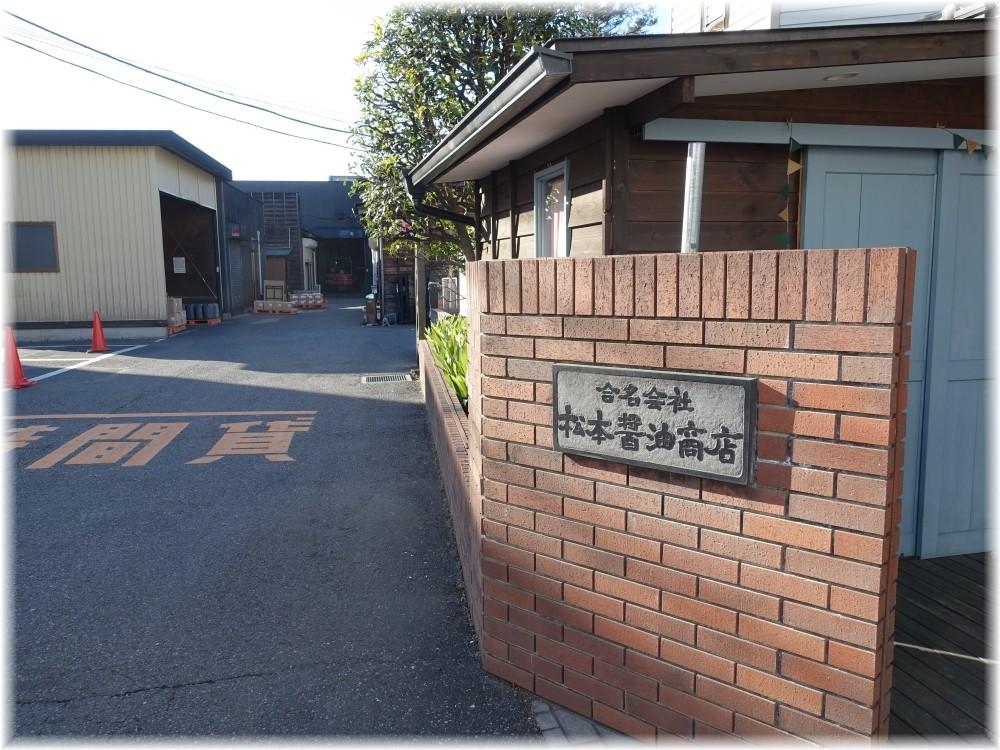 UNDERGROUND RAMEN川越 松本醤油商店