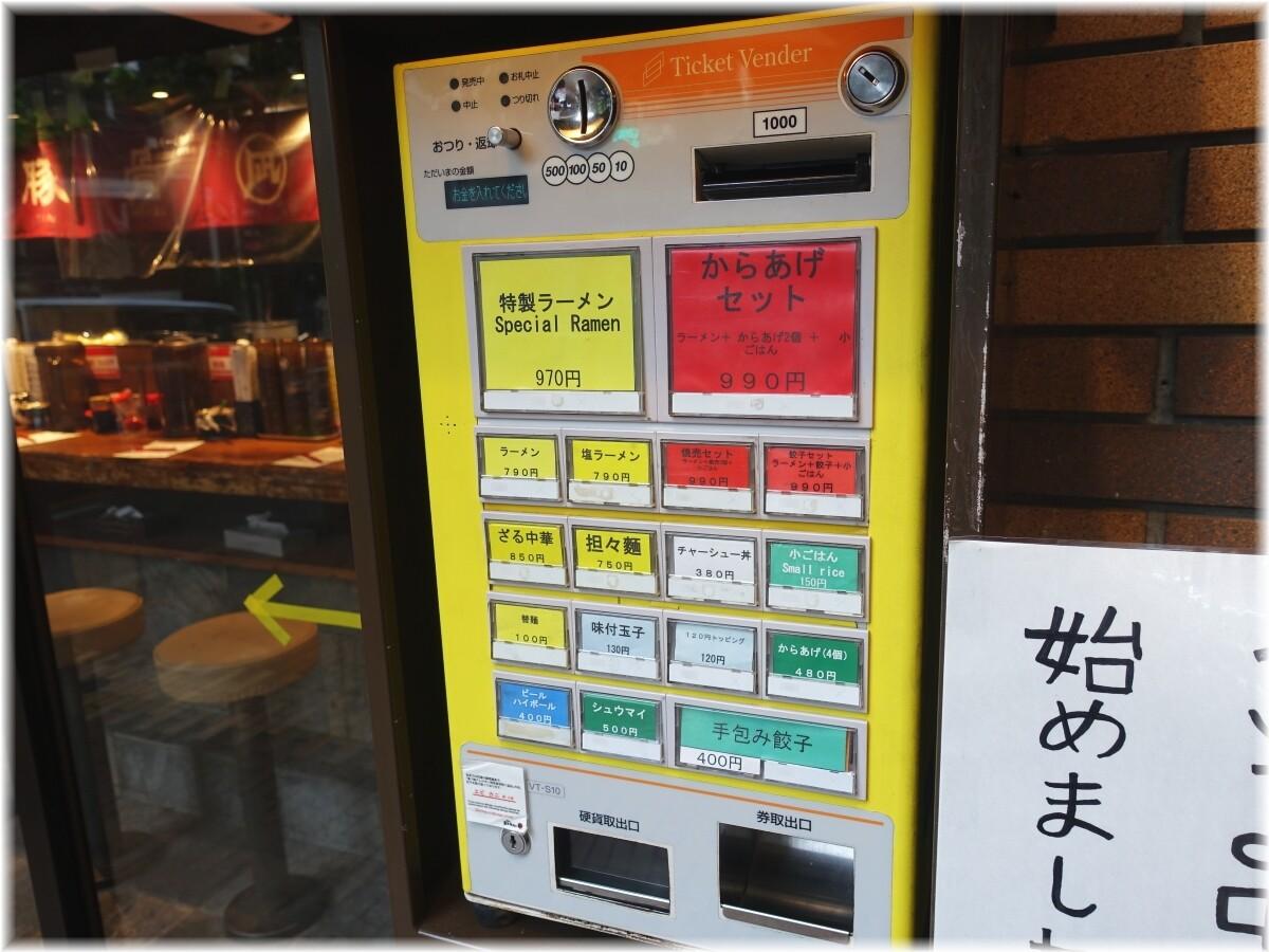 ラーメン凪BUTAO渋谷店 食券機