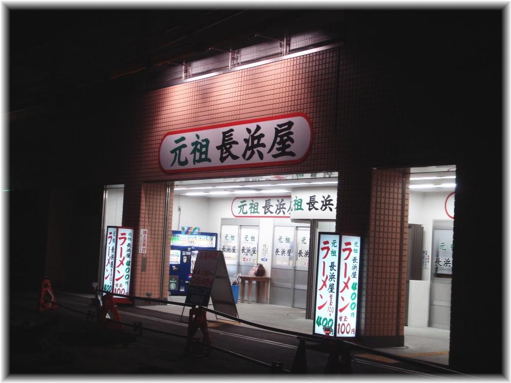 元祖長浜屋2 外観