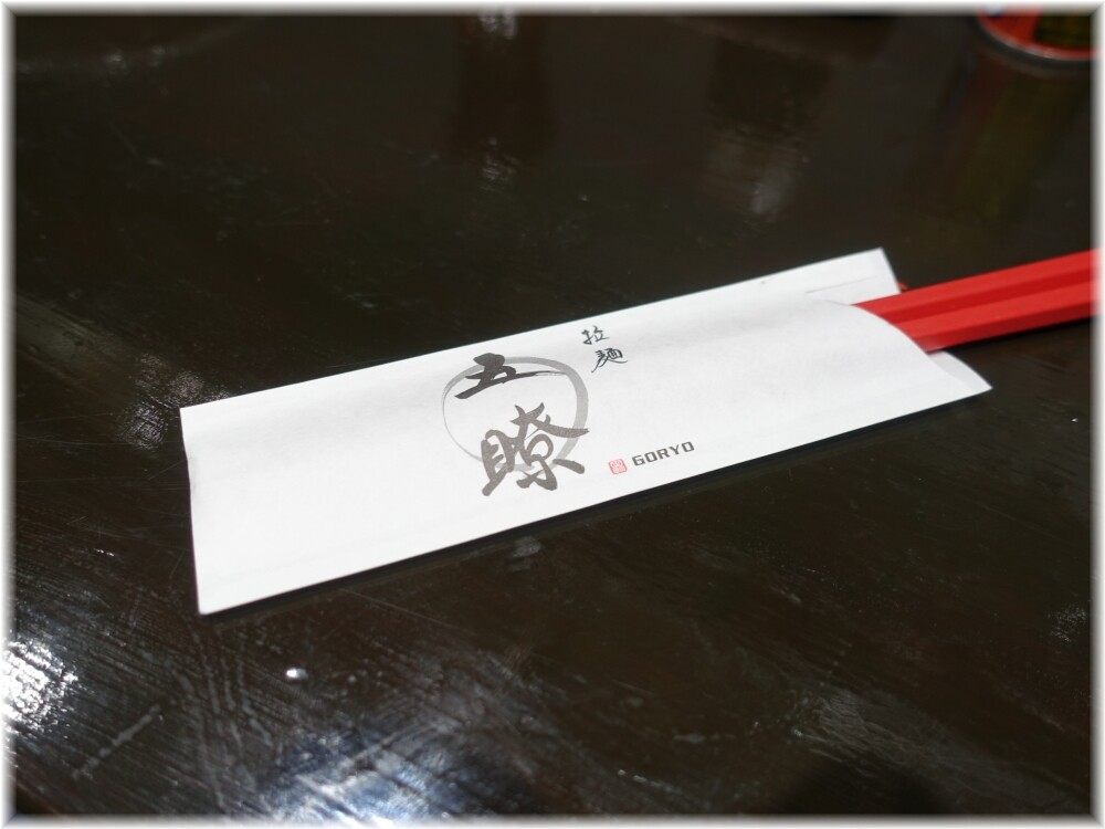 拉麺五瞭5 お箸