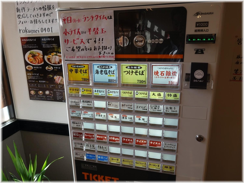 麺処ろくめい 食券機