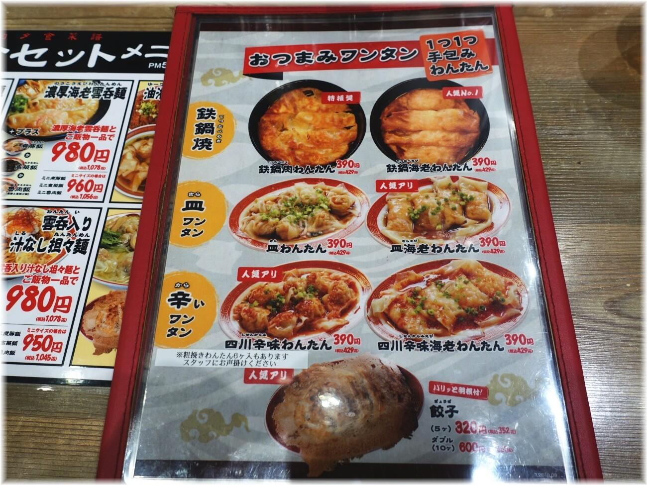 広州市場田町店 メニュー3