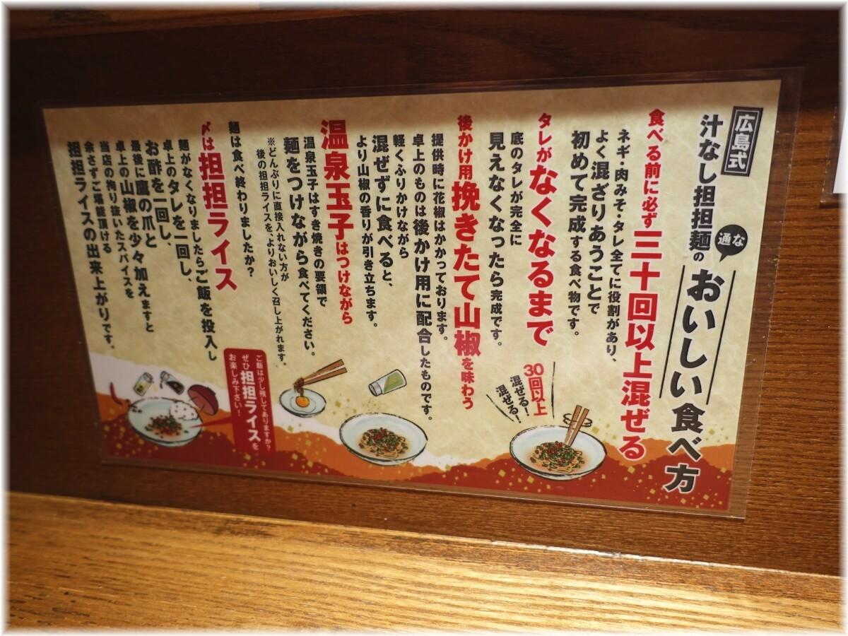 キング軒神田スタンド おいしい食べ方
