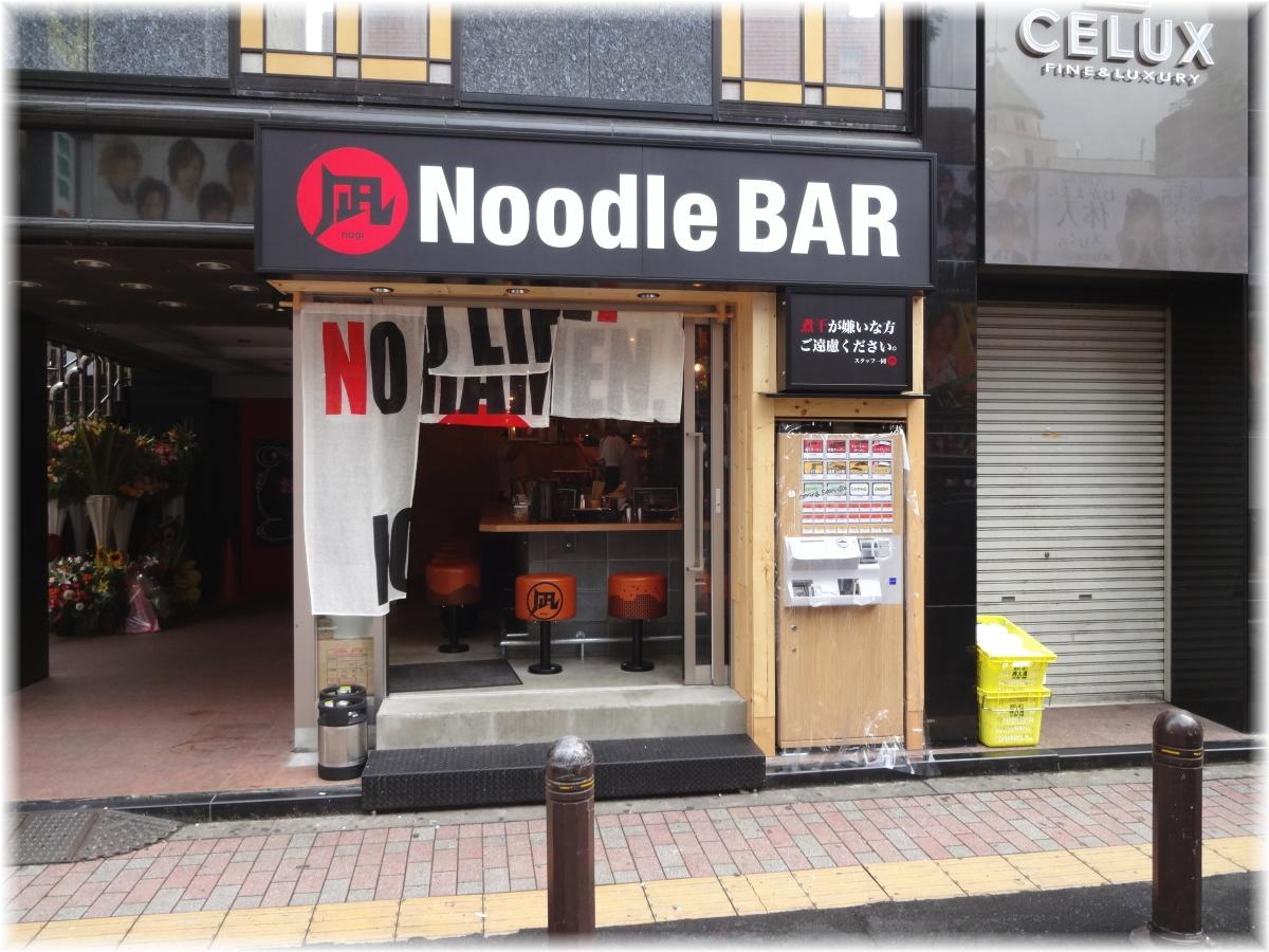 凪Noodle BAR 外観
