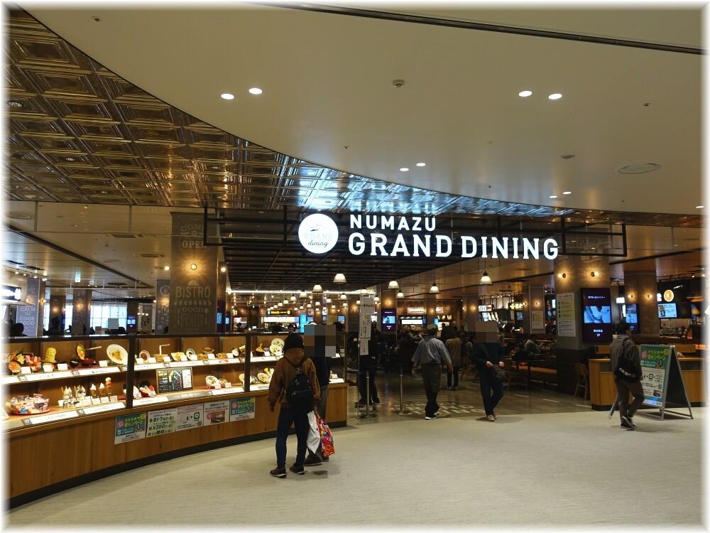 湯河原飯田商店 NUMAZU GRAND DINING