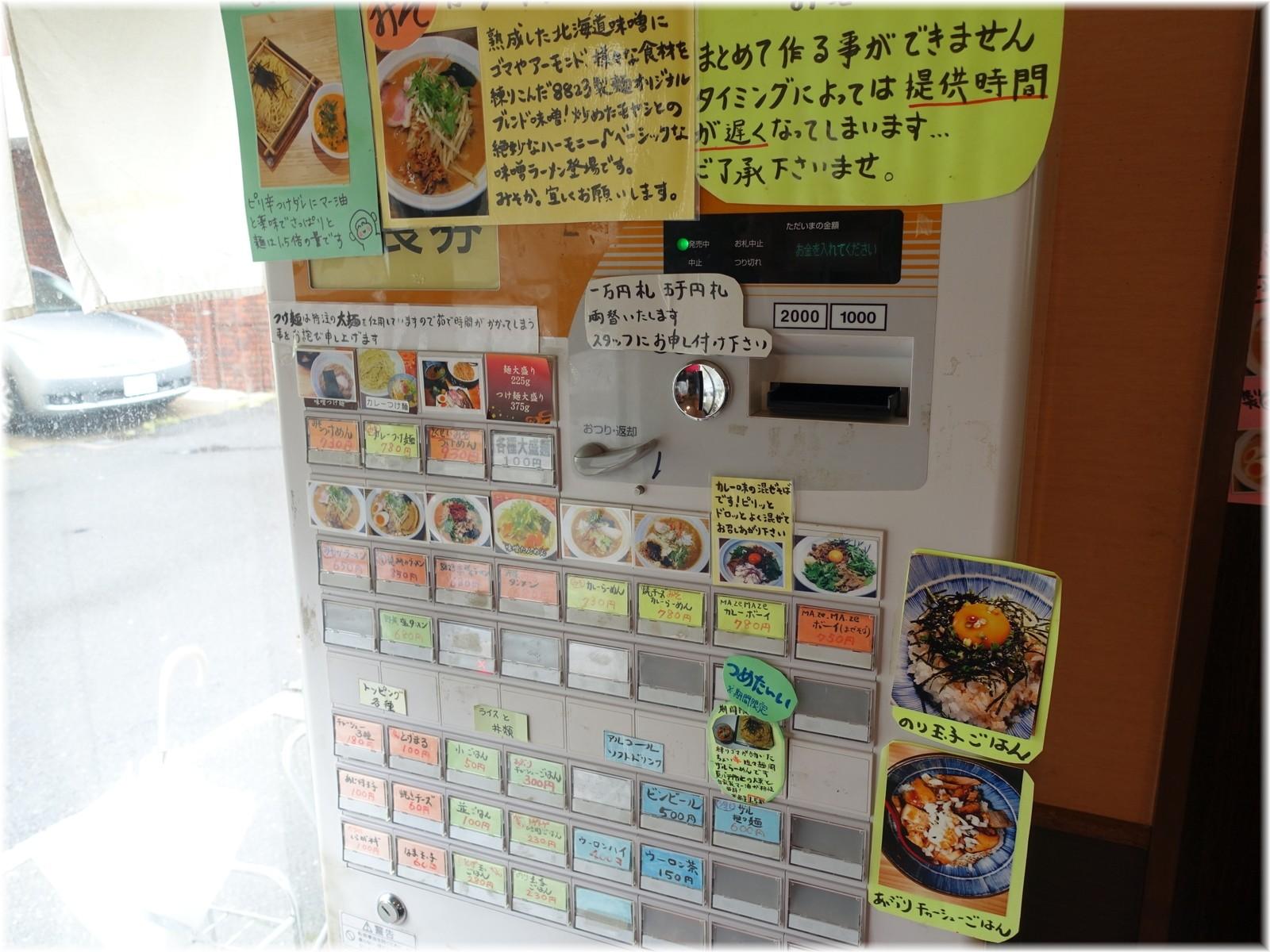 8823製麺 食券機