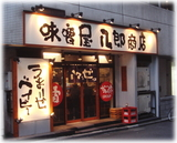 味噌屋八郎商店 外観