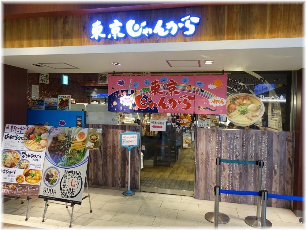 東京じゃんがらecute上野店4 外観