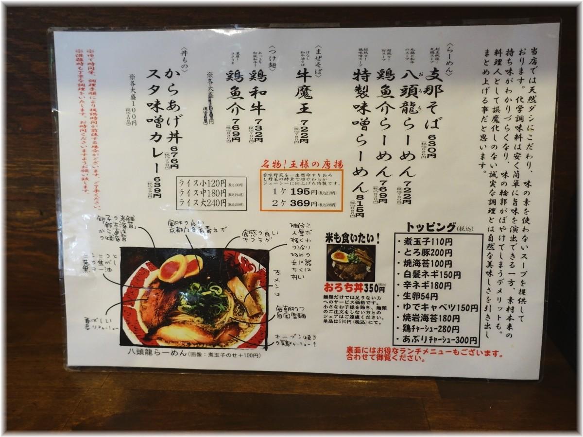 麺屋八頭龍 メニュー