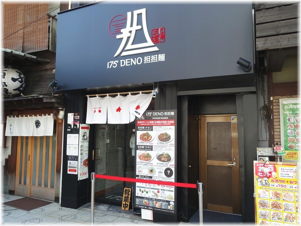 175°DENO担担麺神田駅北口店 外観