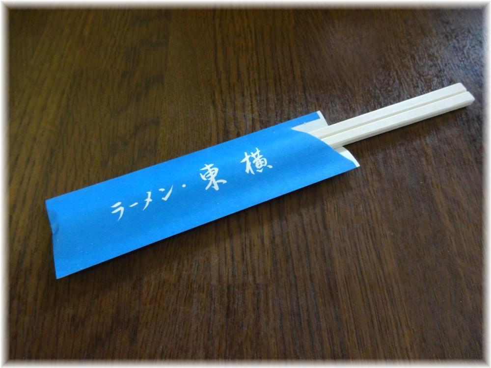ラーメン東横 お箸