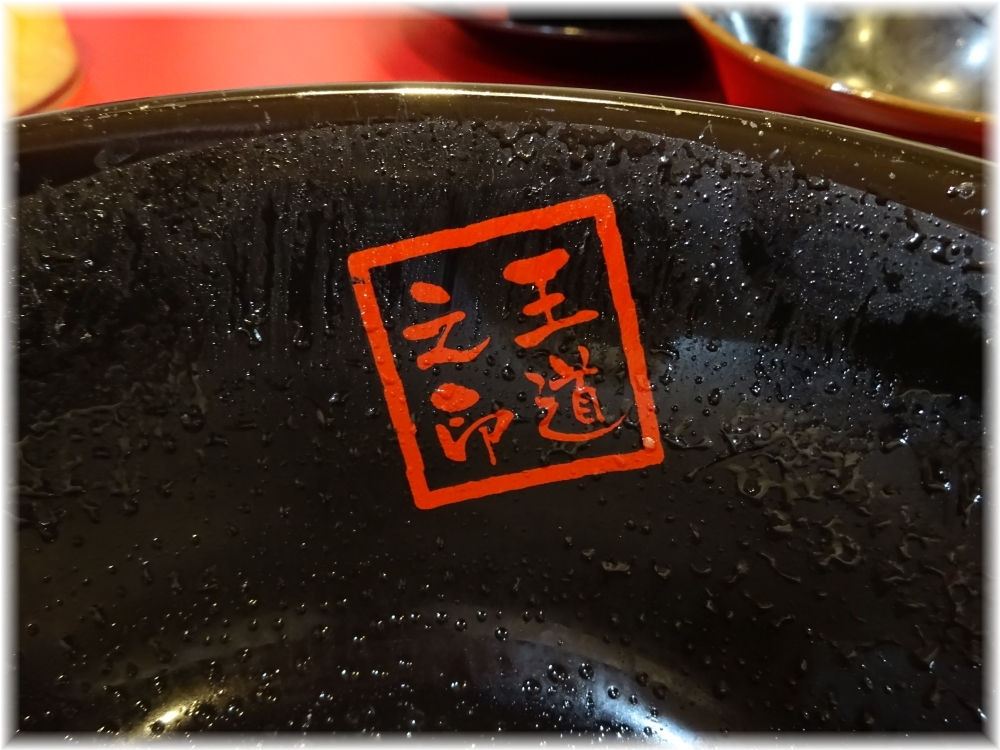 王道之印 丼