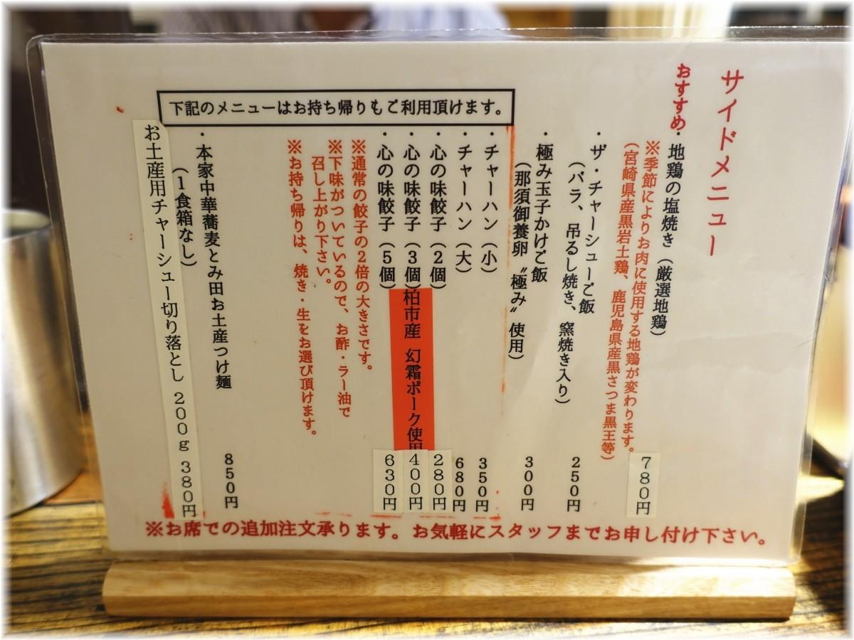 富田食堂 サイドメニュー