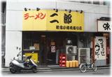 ラーメン二郎小滝橋通り店 外観