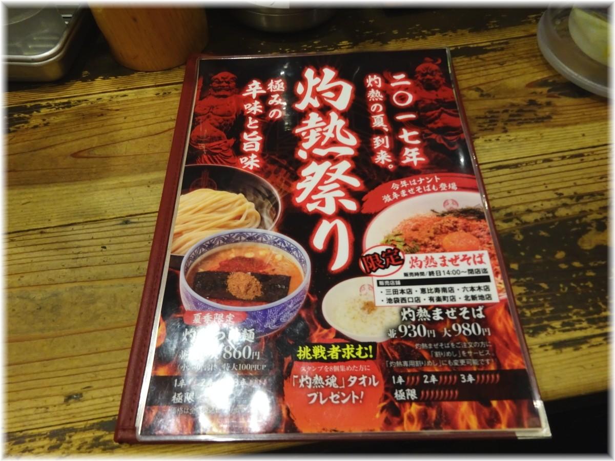 三田製麺所6 灼熱祭りのメニュー