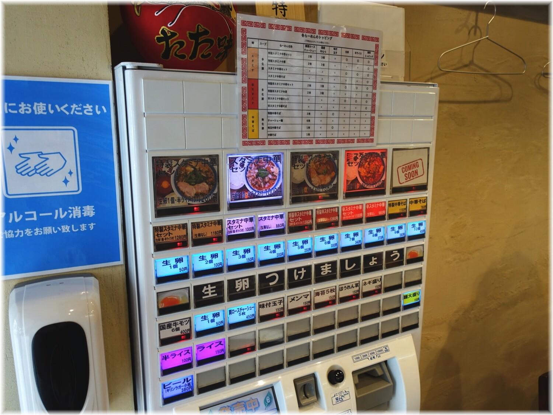 中華そばたた味 食券機