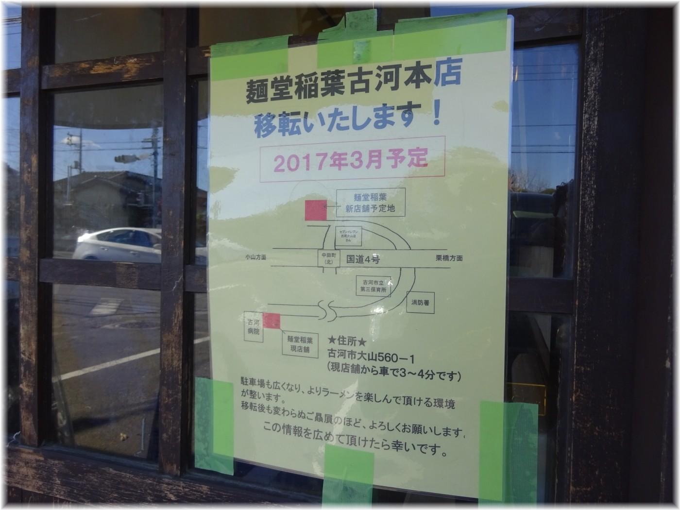 麺堂稲葉 移転のお知らせ
