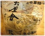六厘舎通販 浅草開化楼の麺
