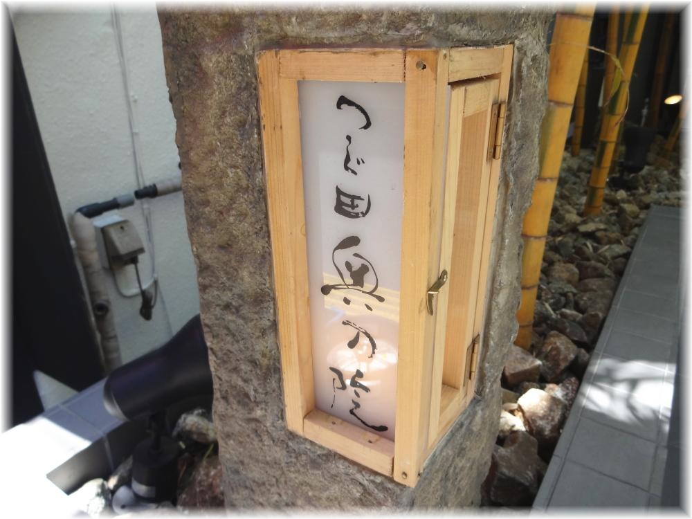 つじ田奥の院 外観3