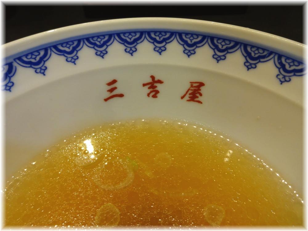 三吉屋 丼