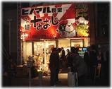 ヒノマル食堂つけ麺なおじ 外観