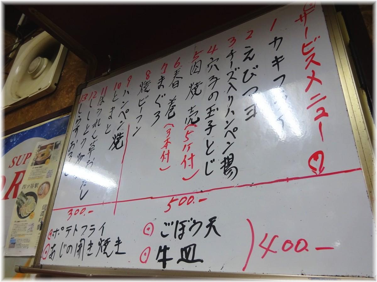 大明飯店 サービスメニュー