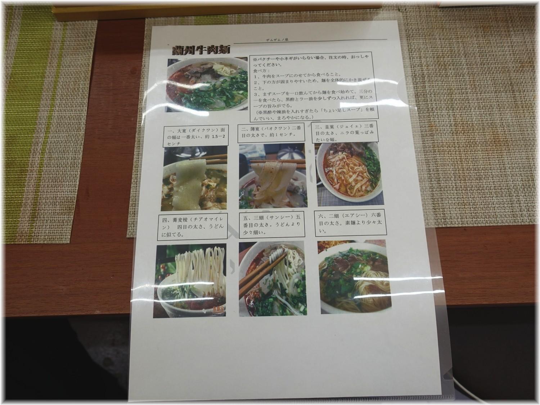 ザムザムの泉 麺の太さ表