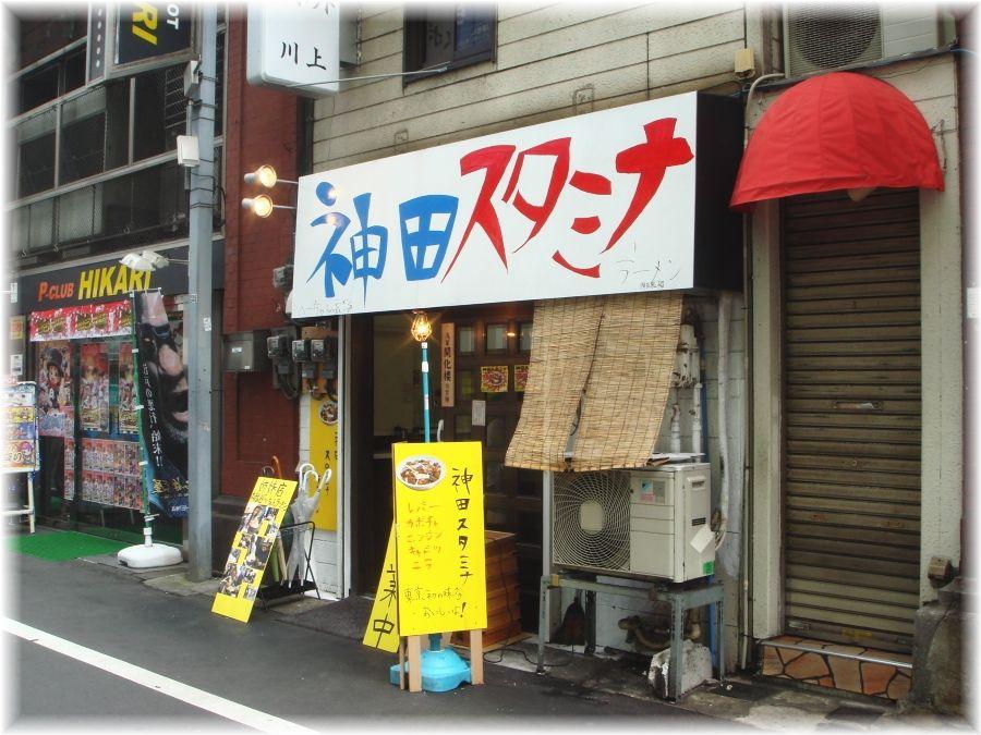 神田スタミナラーメン 外観