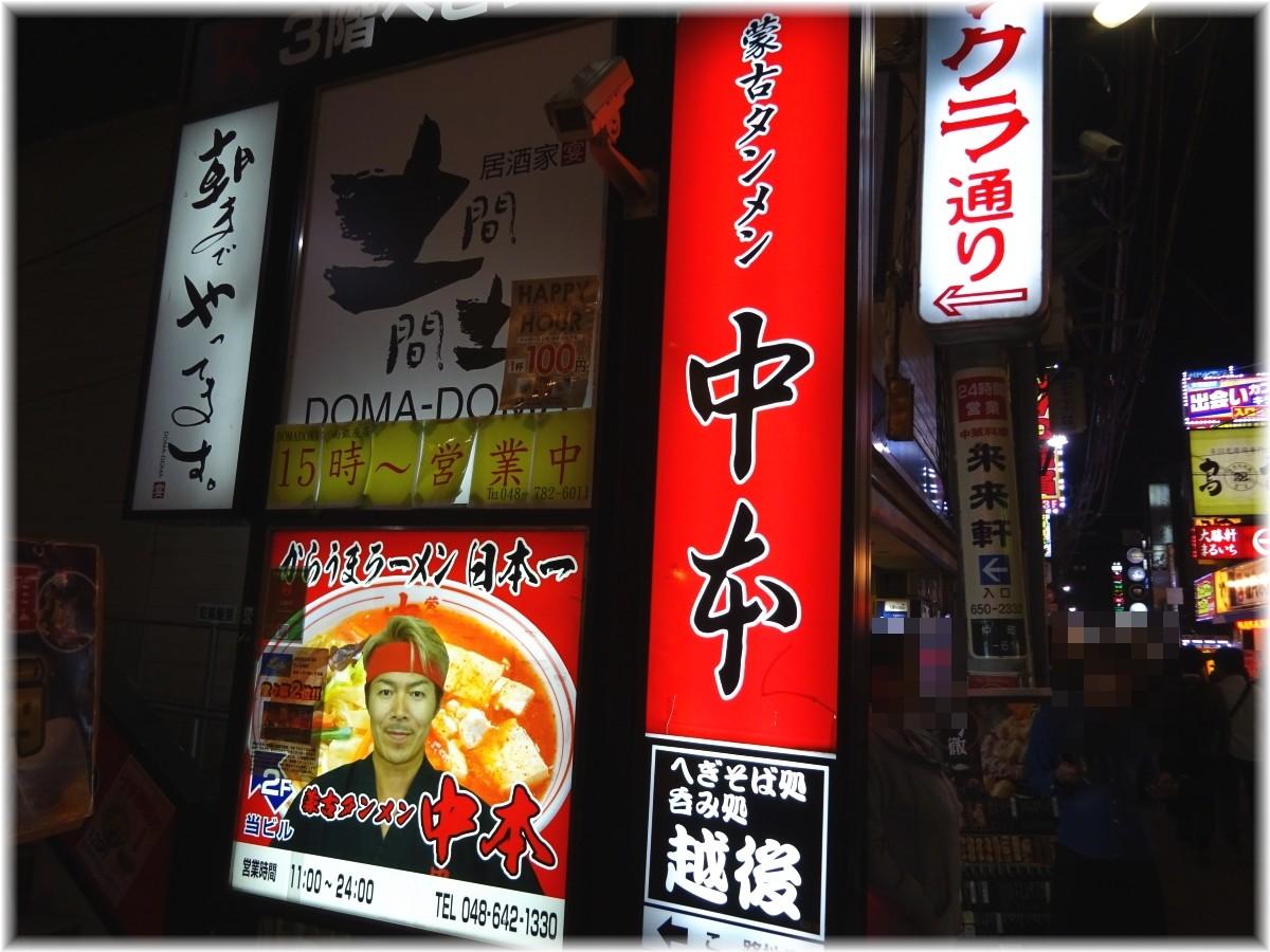 中本大宮店 看板1