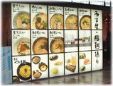 名古屋驛麺通り 外観