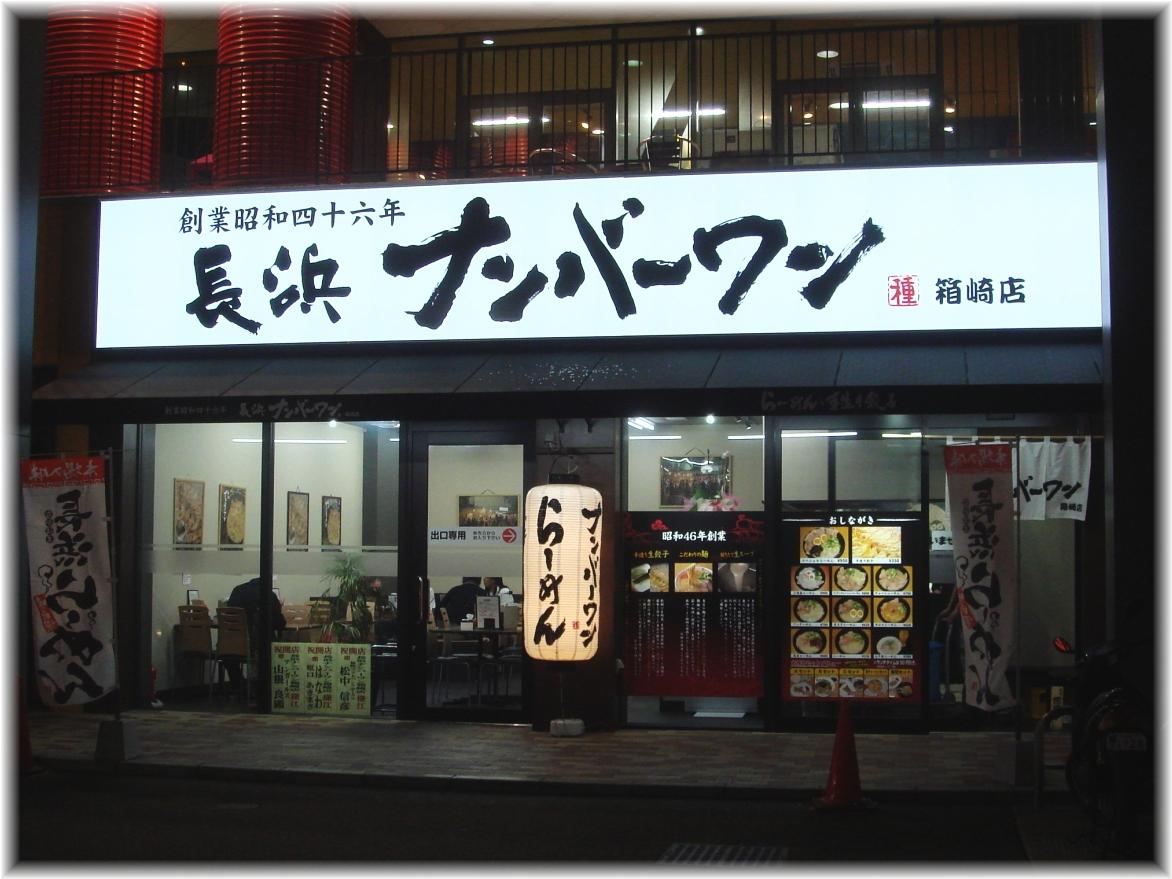 長浜ナンバーワン(箱崎) 外観