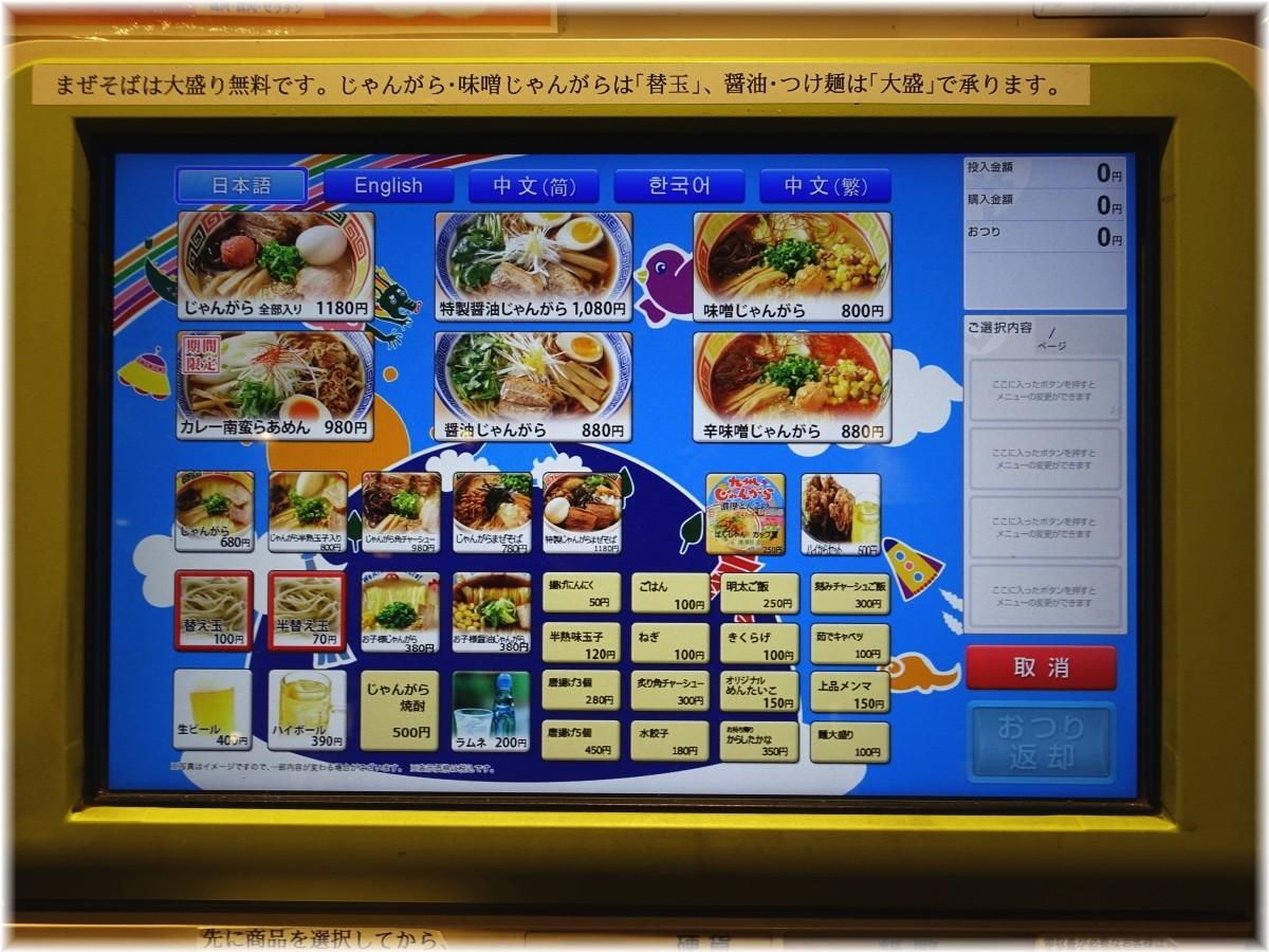 東京じゃんがらecute上野店3 食券機
