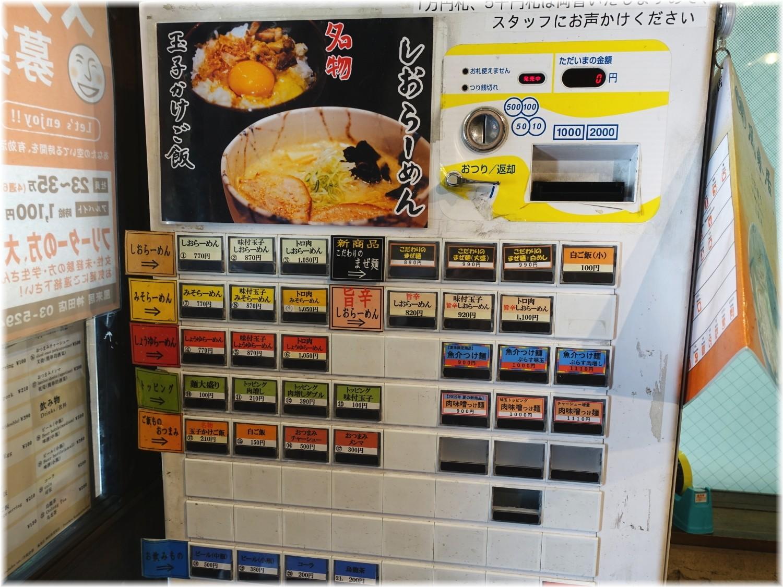 風来居神田秋葉原店 食券機