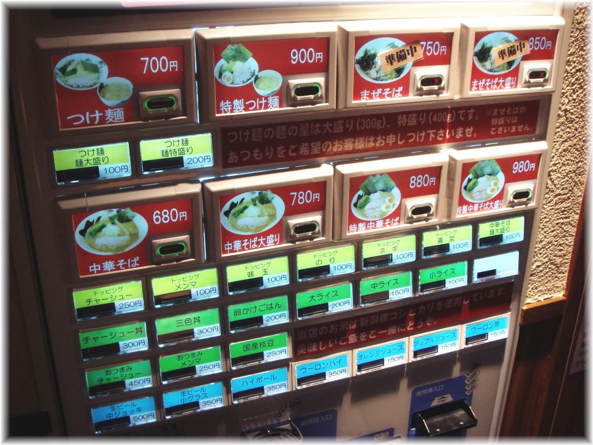麺屋みちしるべ 食券機