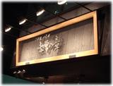 味噌の章 看板