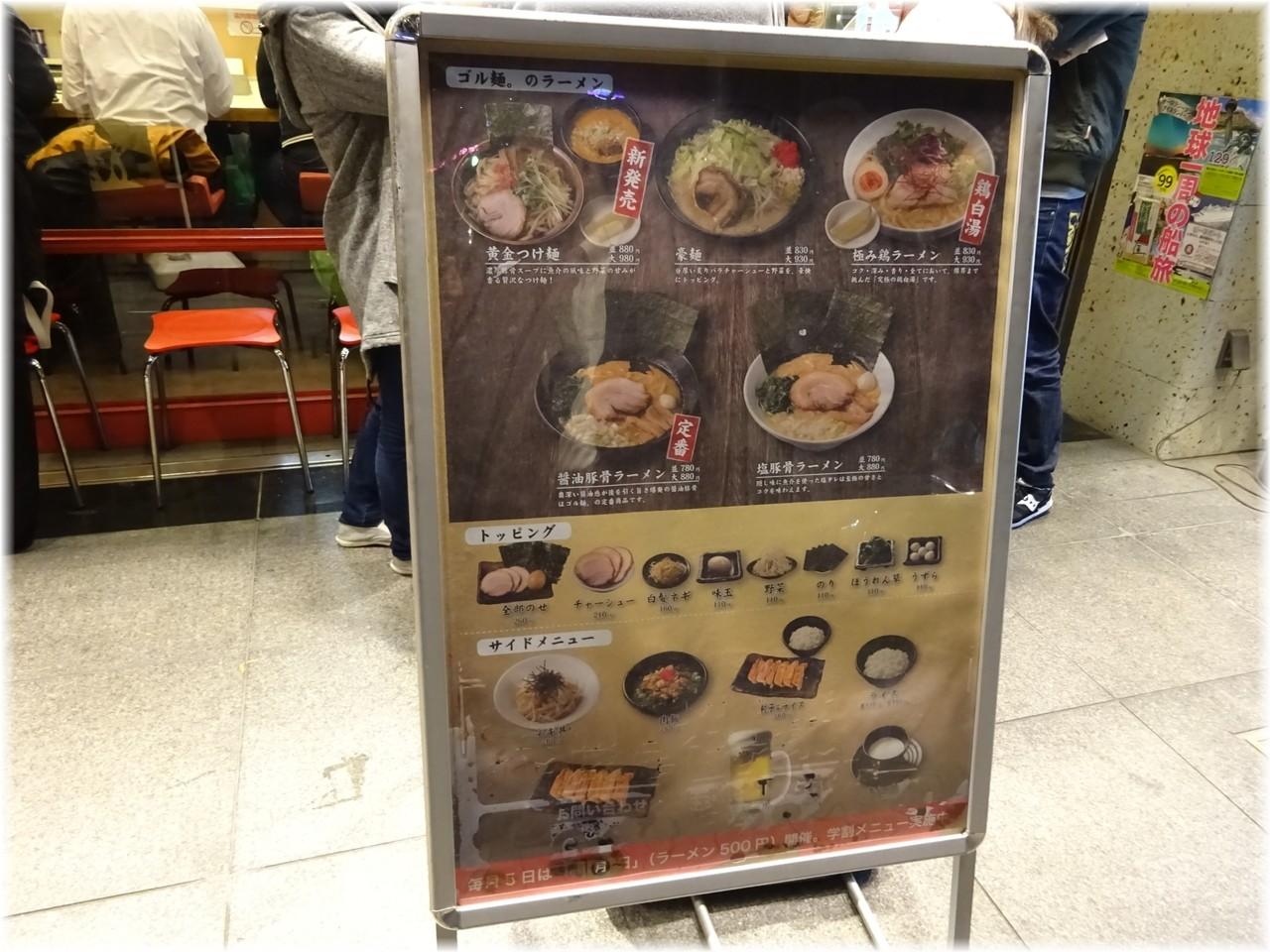 ゴル麺。横浜本店 メニュー