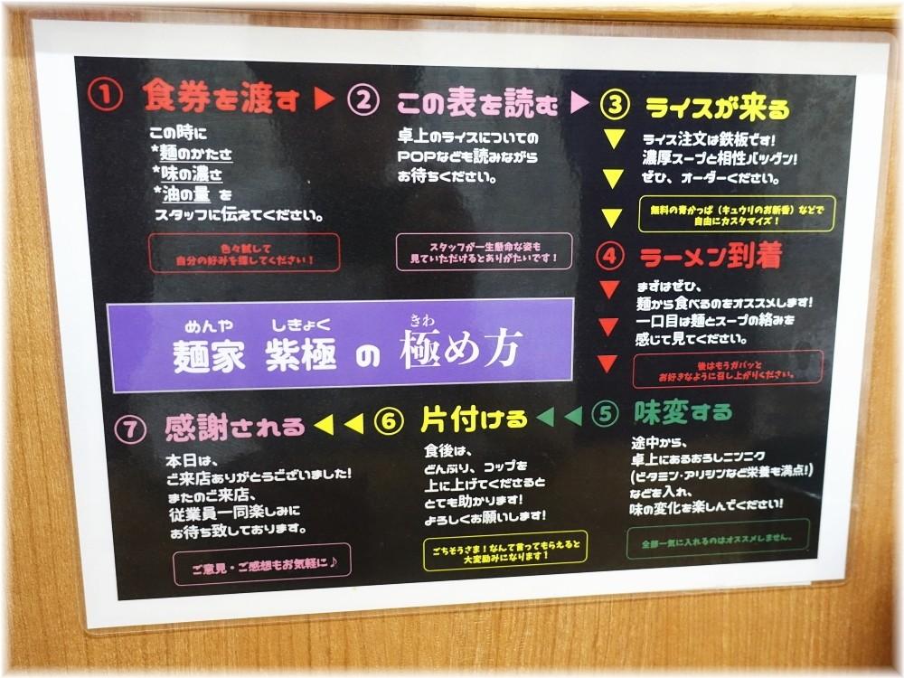 麺家紫極 食べ方指南
