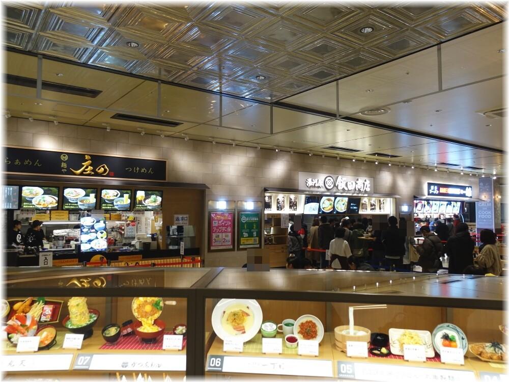 湯河原飯田商店 NUMAZU GRAND DINING2