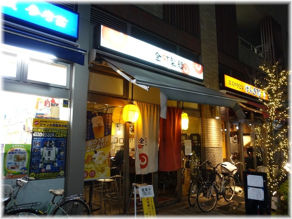 金町製麺9 外観