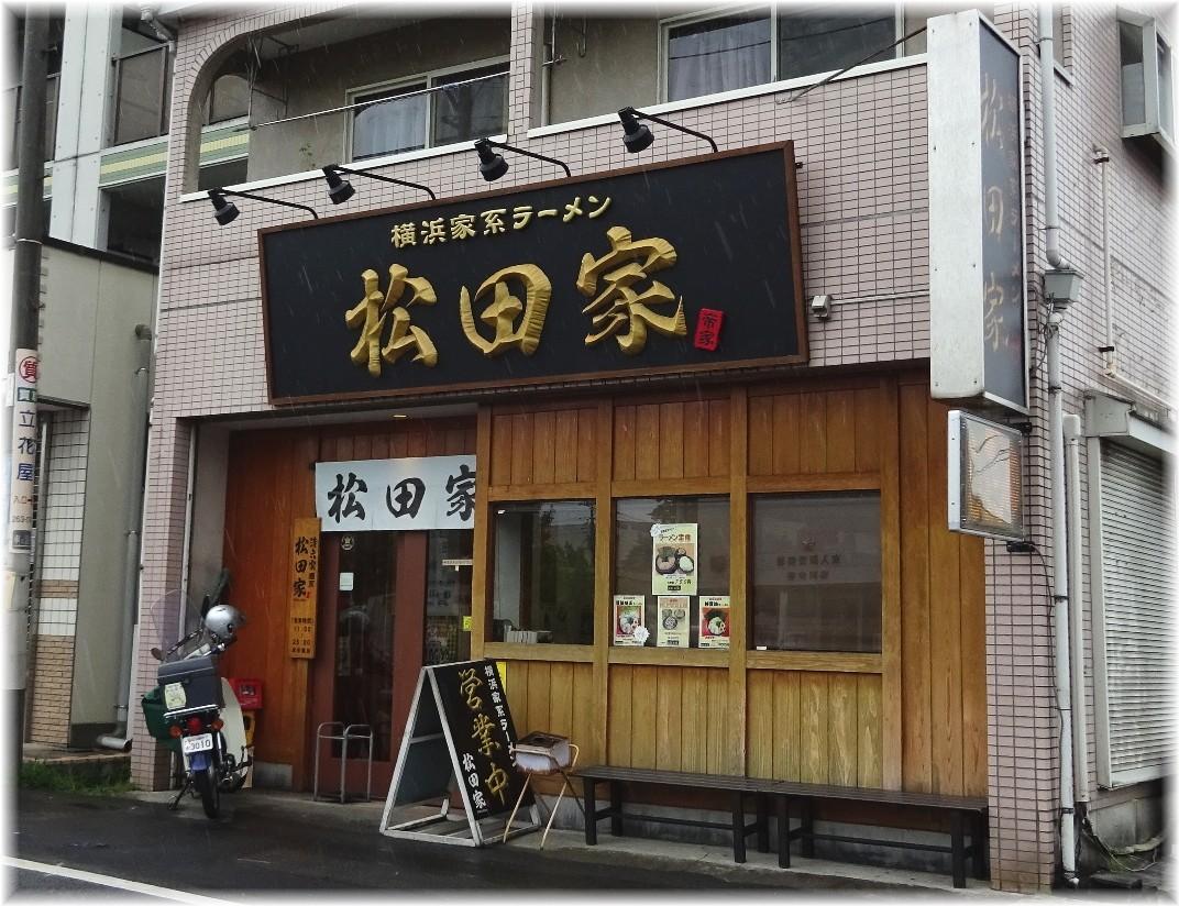 松田家 外観