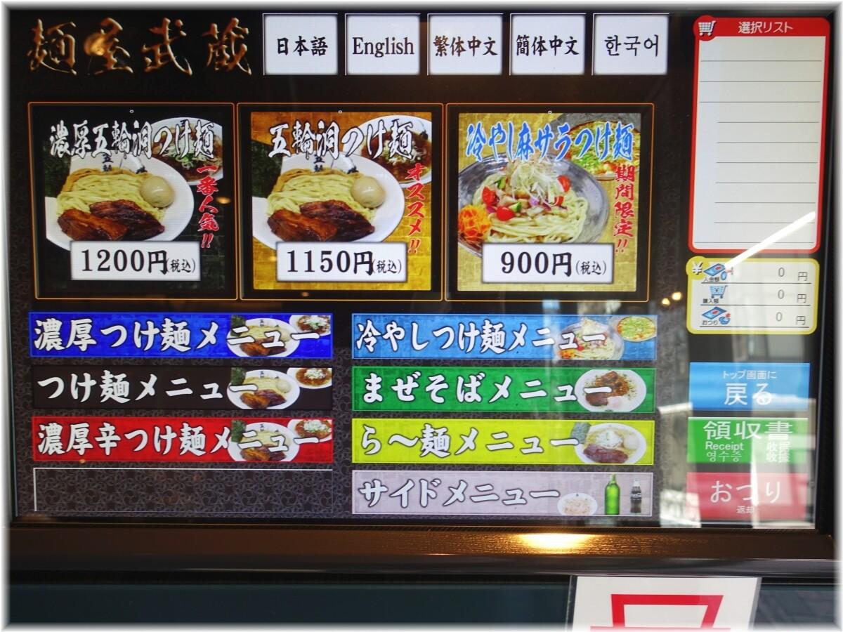 麺屋武蔵五輪洞3 食券機
