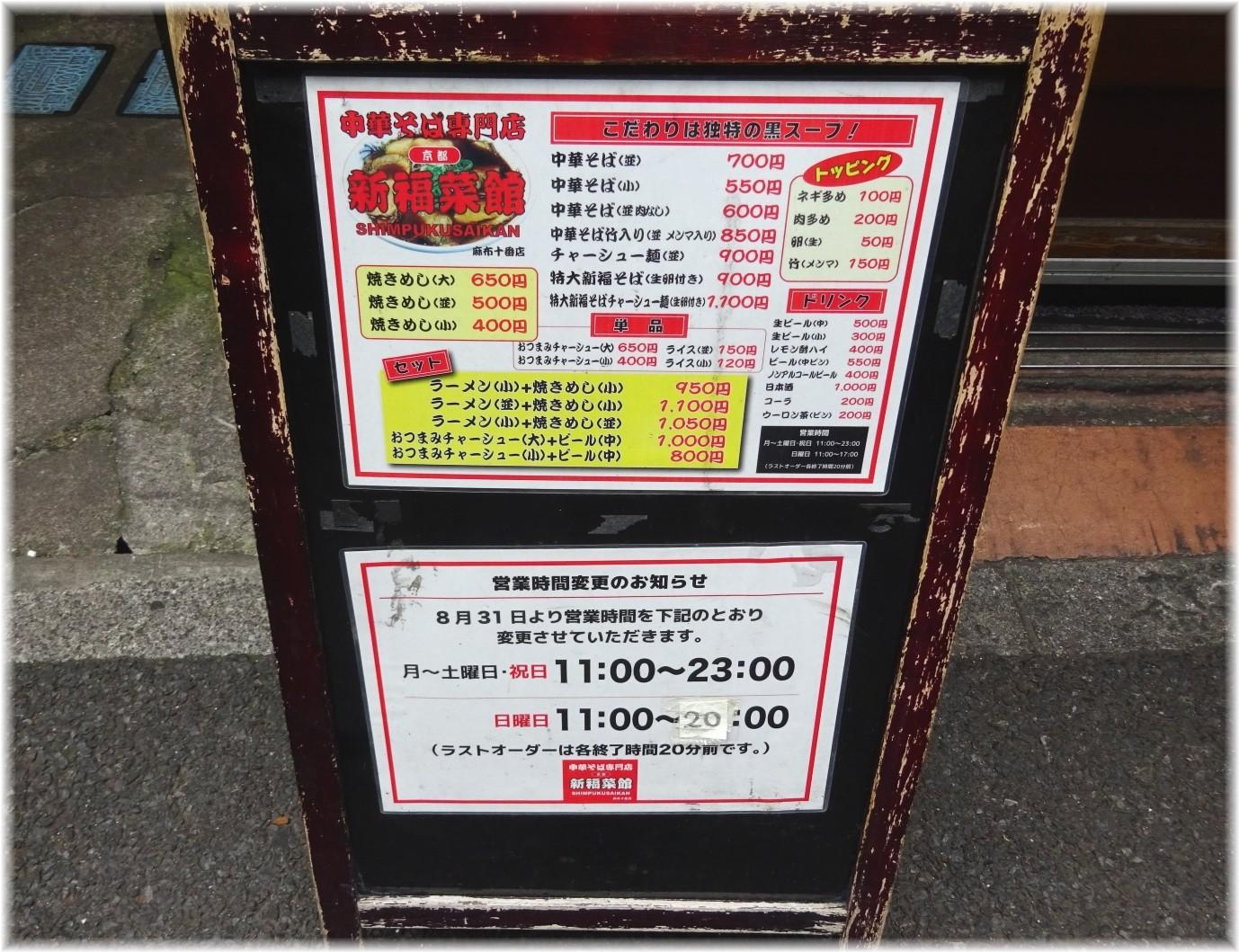新福菜館麻布十番店2 メニュー